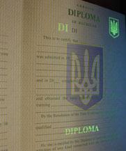 Диплом - специальные знаки в УФ (Константиновка)